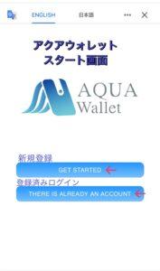 アクアウォレットアプリ